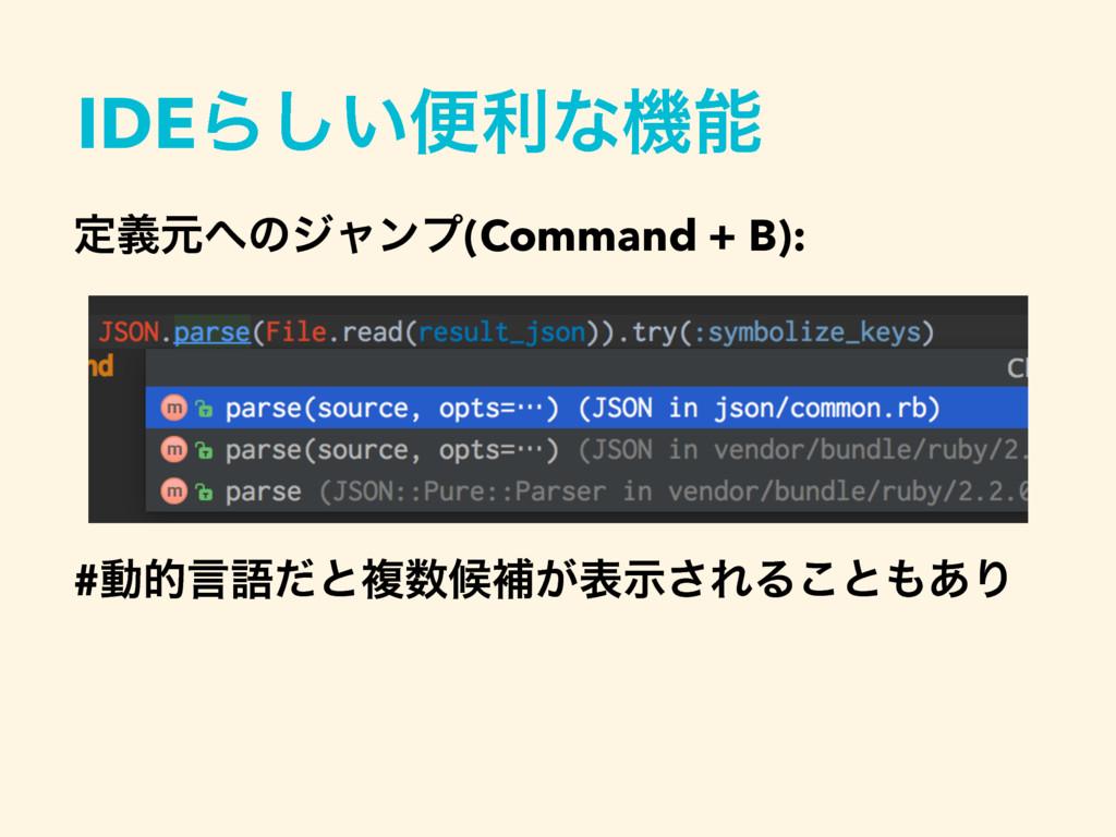 IDEΒ͍͠ศརͳػ ఆٛݩͷδϟϯϓ(Command + B): #ಈతݴޠͩͱෳީิ...