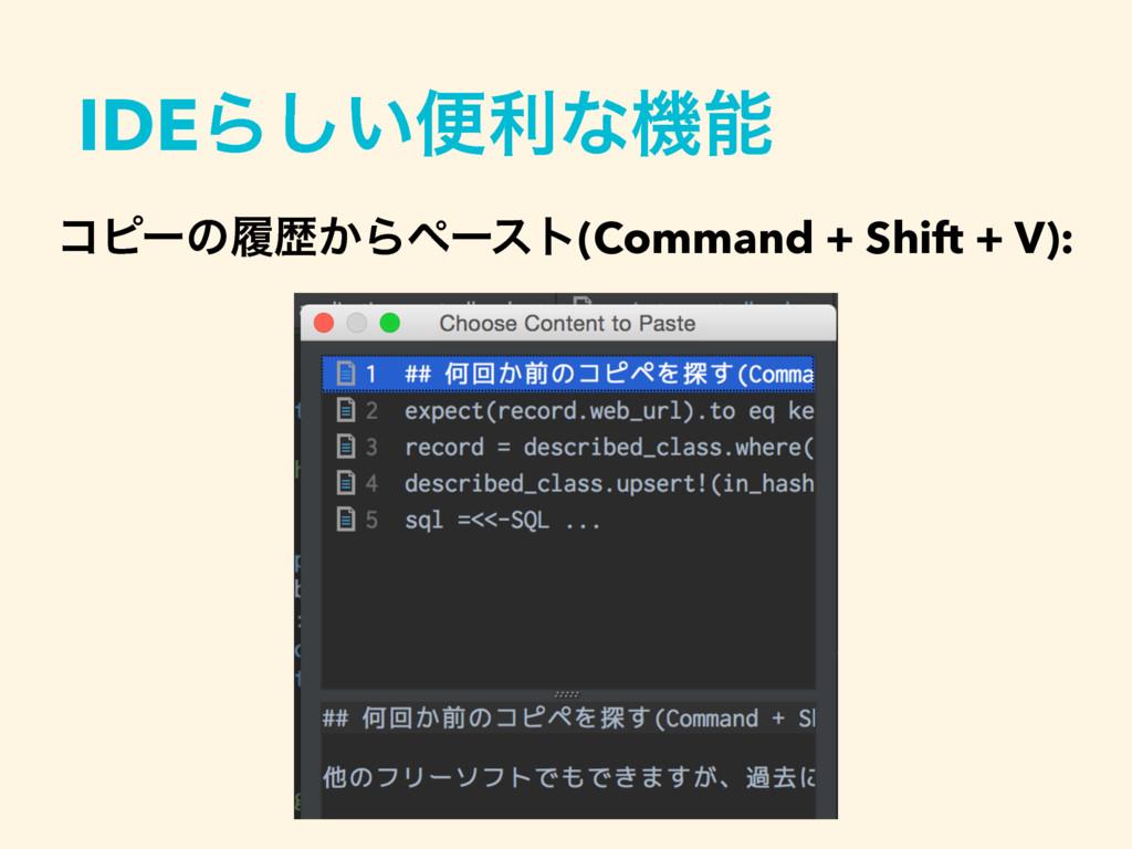 IDEΒ͍͠ศརͳػ ίϐʔͷཤྺ͔Βϖʔετ(Command + Shift + V):