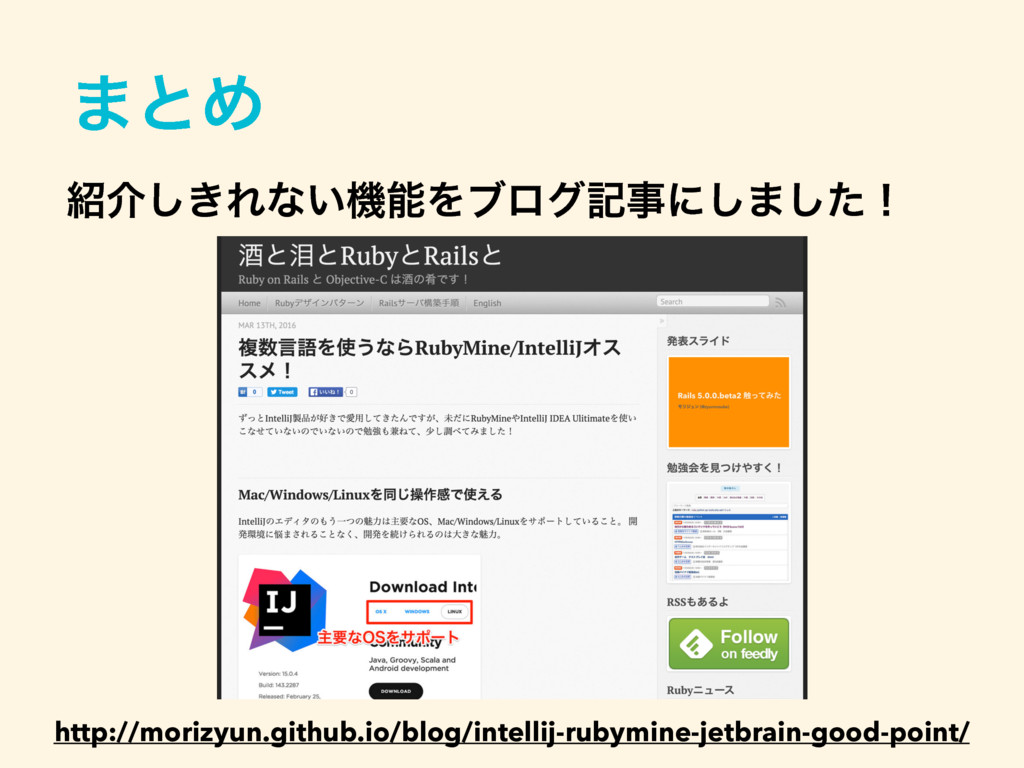 ·ͱΊ հ͖͠Εͳ͍ػΛϒϩάهʹ͠·ͨ͠ʂ http://morizyun.githu...