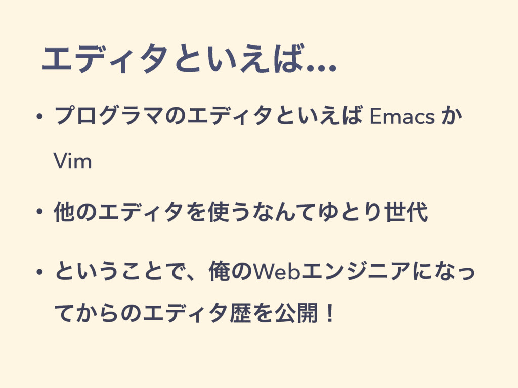 ΤσΟλͱ͍͑… • ϓϩάϥϚͷΤσΟλͱ͍͑ Emacs ͔ Vim • ଞͷΤσΟλ...
