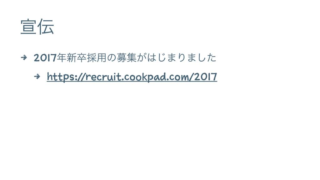 એ 4 2017৽ଔ࠾༻ͷืू͕͡·Γ·ͨ͠ 4 https://recruit.coo...