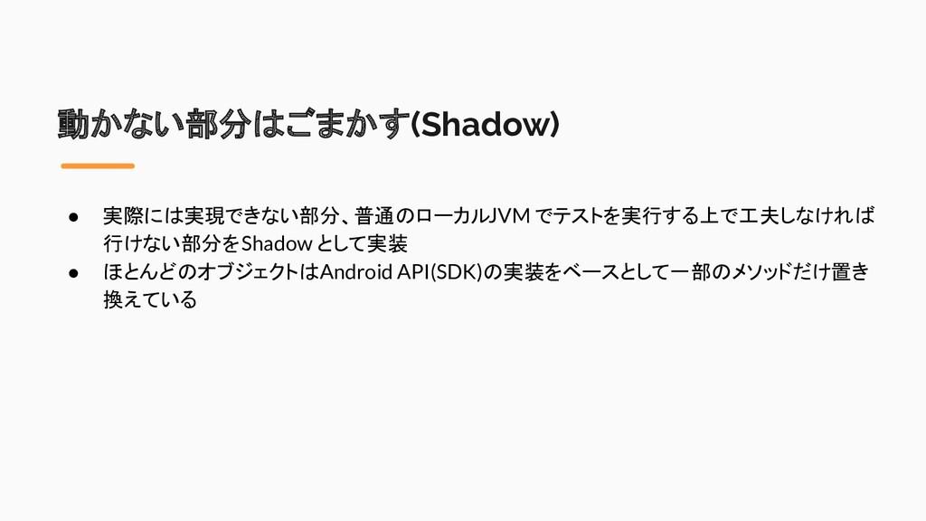 動かない部分はごまかす(Shadow) ● 実際には実現できない部分、普通のローカル JVM ...