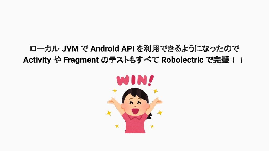 ローカル JVM で Android API を利用できるようになったので Activity ...