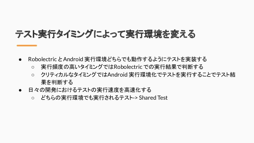 テスト実行タイミングによって実行環境を変える ● Robolectric と Android ...