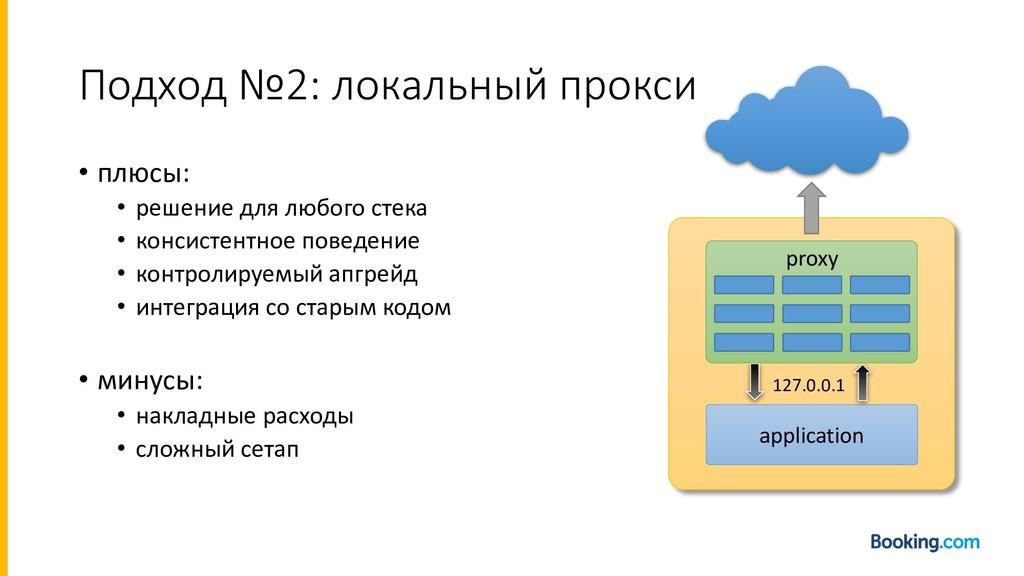 Подход №2: локальный прокси • плюсы: • решение ...