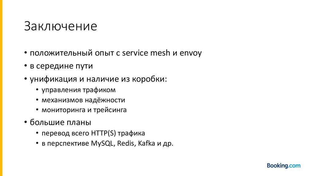 Заключение • положительный опыт c service mesh ...