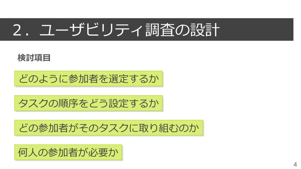 2.ユーザビリティ調査の設計 4 どのように参加者を選定するか タスクの順序をどう設定するか ...