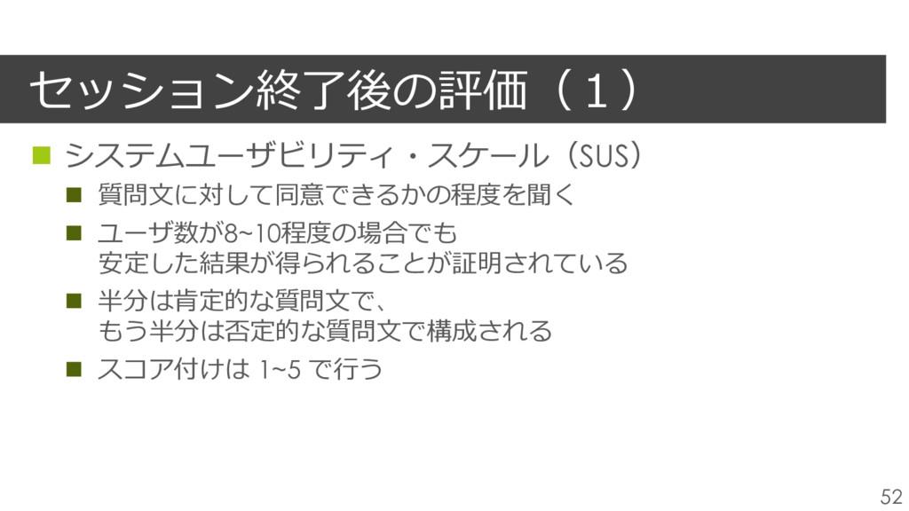 セッション終了後の評価(1) 52 n システムユーザビリティ・スケール(SUS) n 質...