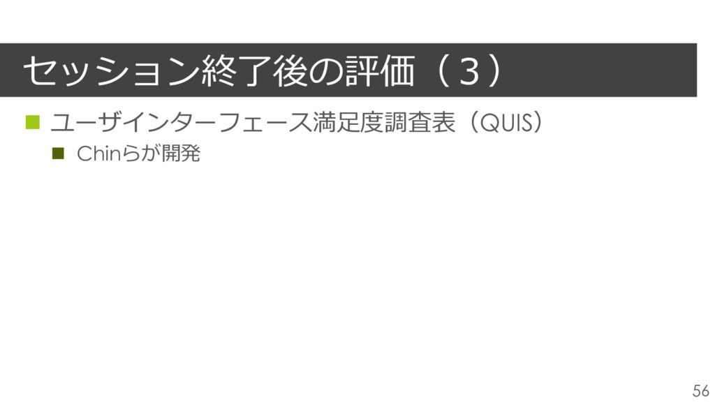 セッション終了後の評価(3) 56 n ユーザインターフェース満⾜度調査表(QUIS) n...