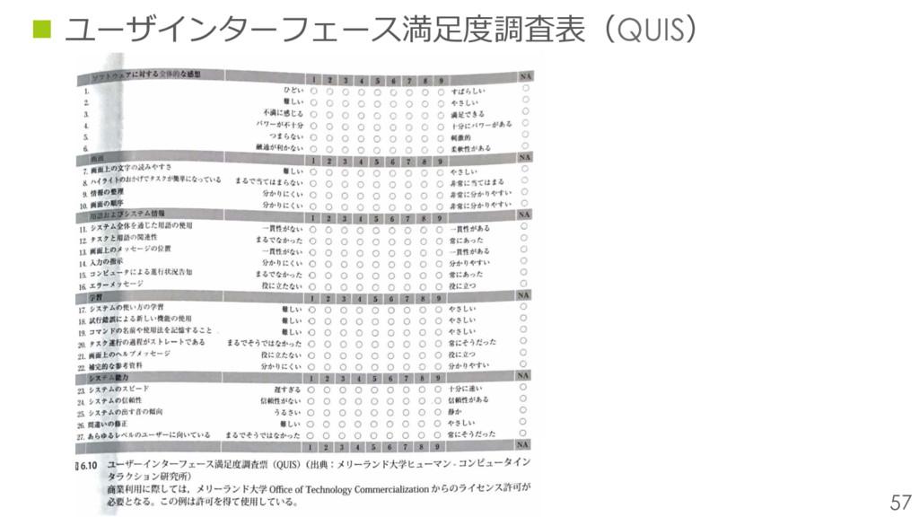 57 n ユーザインターフェース満⾜度調査表(QUIS)