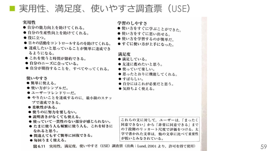 59 n 実⽤性、満⾜度、使いやすさ調査票(USE)