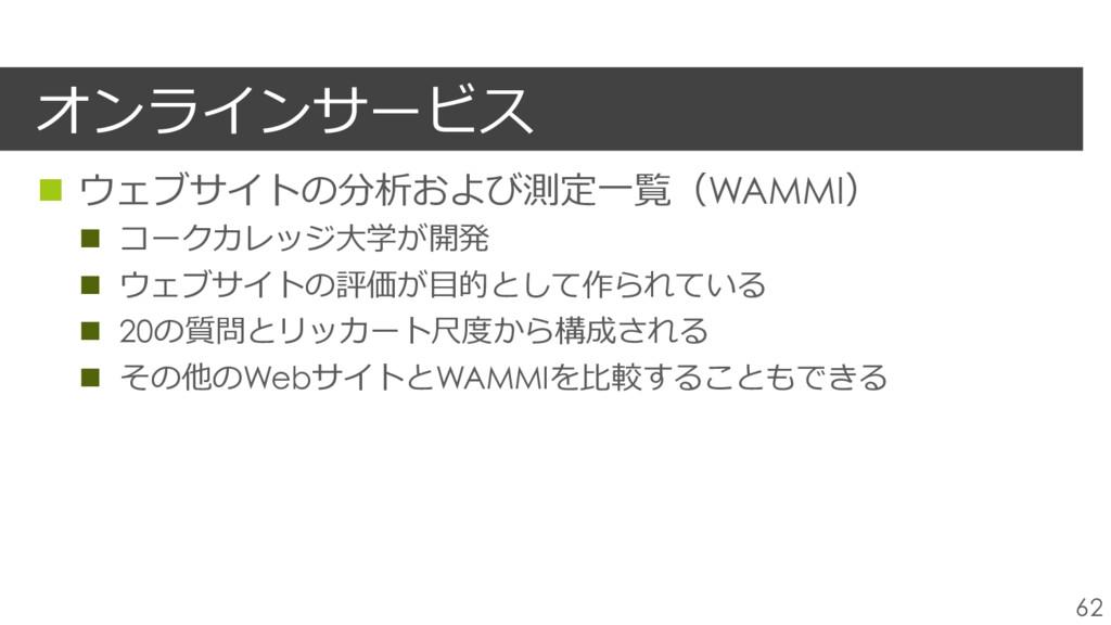 オンラインサービス 62 n ウェブサイトの分析および測定⼀覧(WAMMI) n コークカ...