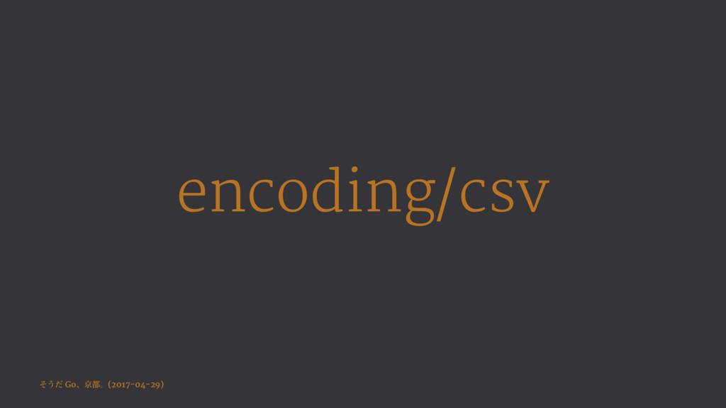 encoding/csv ͦ͏ͩ Goɺژɻ(2017-04-29)