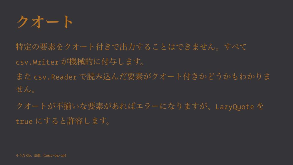 ΫΦʔτ ಛఆͷཁૉΛΫΦʔτ͖Ͱग़ྗ͢Δ͜ͱͰ͖·ͤΜɻͯ͢ csv.Writer ͕...