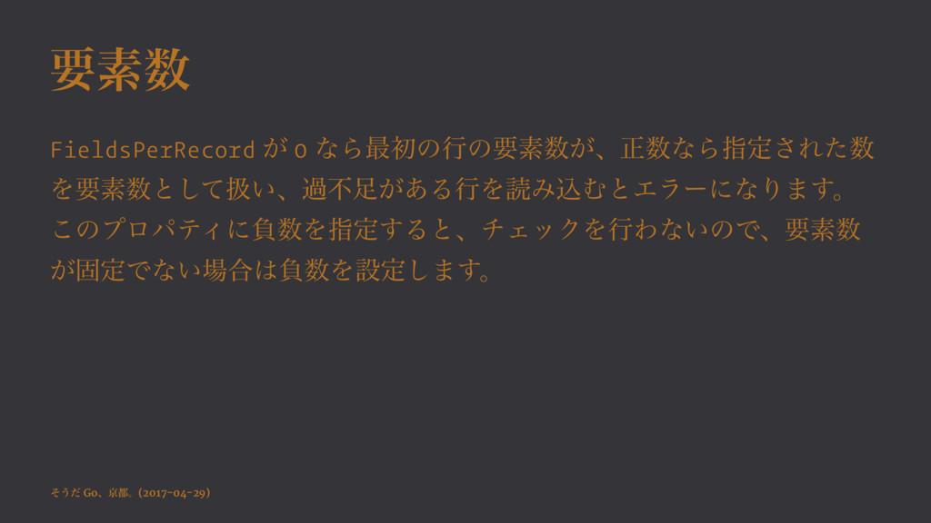 ཁૉ FieldsPerRecord ͕ 0 ͳΒ࠷ॳͷߦͷཁૉ͕ɺਖ਼ͳΒࢦఆ͞Εͨ ...