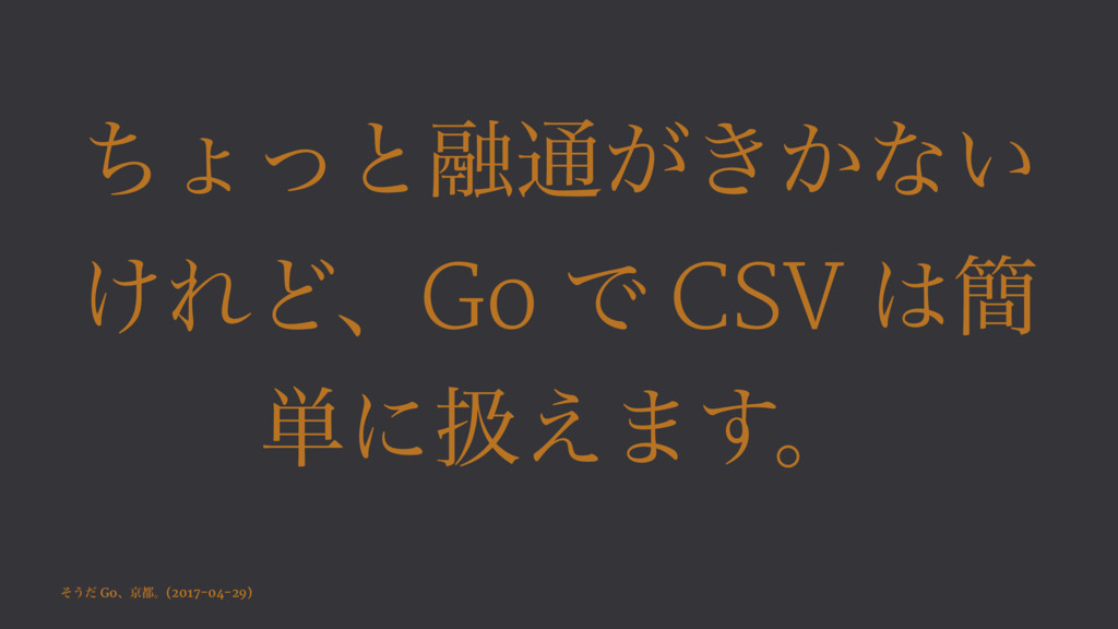 ͪΐͬͱ༥௨͕͖͔ͳ͍ ͚ΕͲɺGo Ͱ CSV ؆ ୯ʹѻ͑·͢ɻ ͦ͏ͩ Goɺژɻ(...