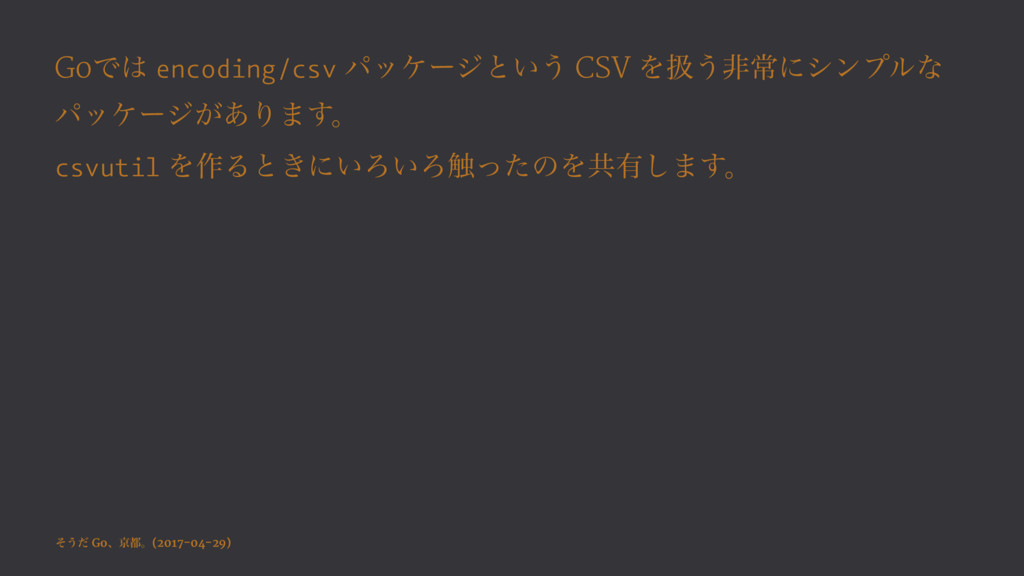 GoͰ encoding/csv ύοέʔδͱ͍͏ CSV Λѻ͏ඇৗʹγϯϓϧͳ ύοέʔ...