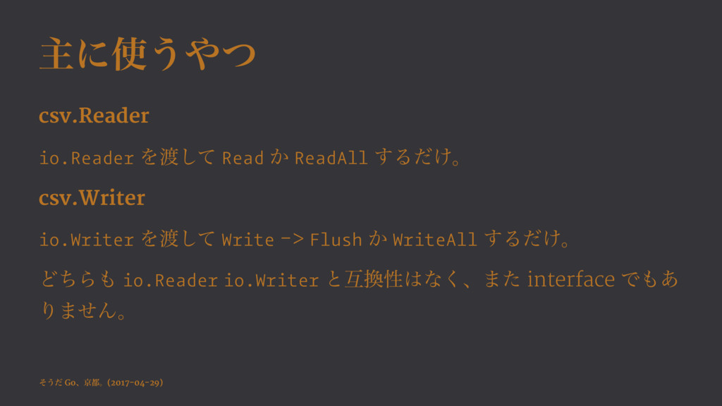ओʹ͏ͭ csv.Reader io.Reader Λͯ͠ Read ͔ ReadAll...