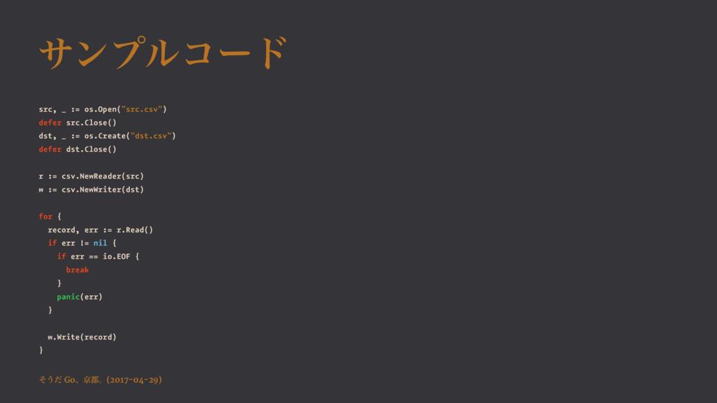 """αϯϓϧίʔυ src, _ := os.Open(""""src.csv"""") defer src...."""
