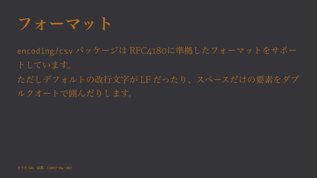 ϑΥʔϚοτ encoding/csv ύοέʔδ RFC4180ʹ४ڌͨ͠ϑΥʔϚοτΛα...