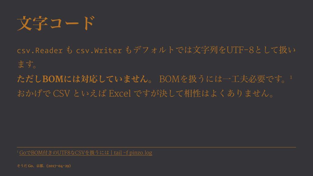 จίʔυ csv.Reader  csv.Writer σϑΥϧτͰจྻΛUTF-8...