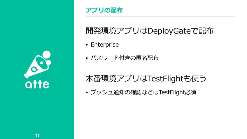 アプリの配布 11 開発環境アプリはDeployGateで配布 • Enterprise • ...