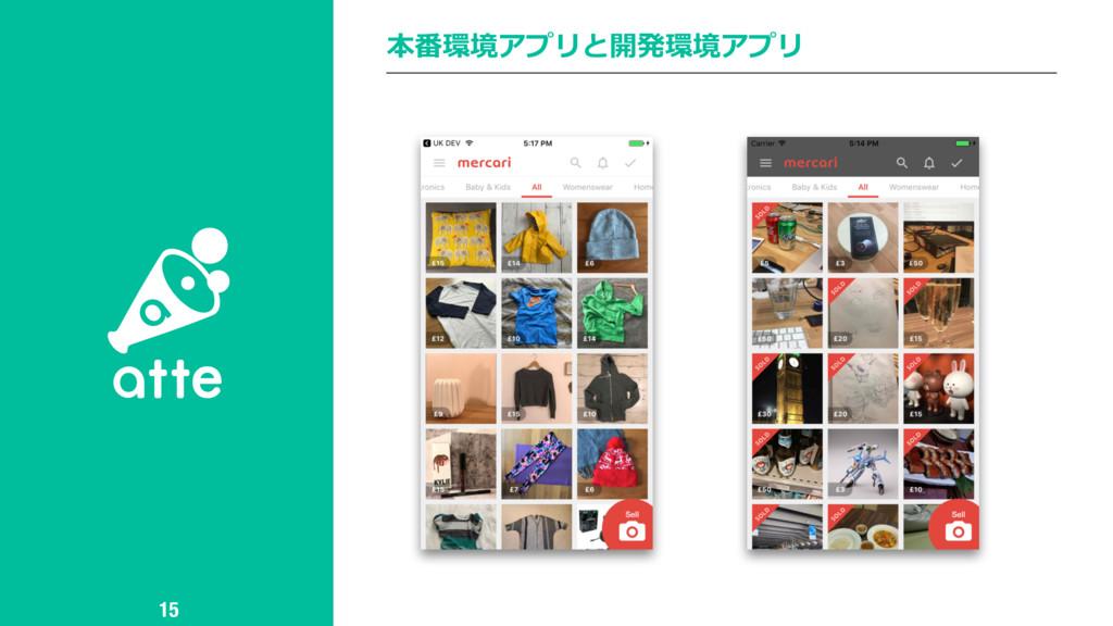 本番環境アプリと開発環境アプリ 15
