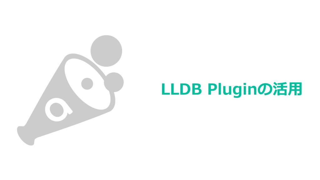 LLDB Pluginの活⽤