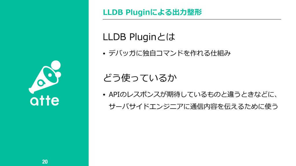 LLDB Pluginによる出⼒整形 20 LLDB Pluginとは • デバッガに独⾃コマ...