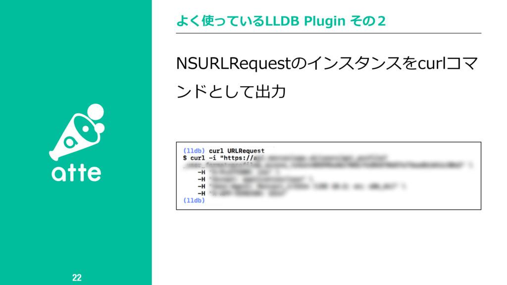 よく使っているLLDB Plugin その2 22 NSURLRequestのインスタンスをc...