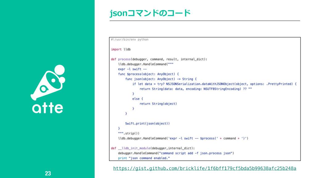 jsonコマンドのコード 23 https://gist.github.com/brickli...