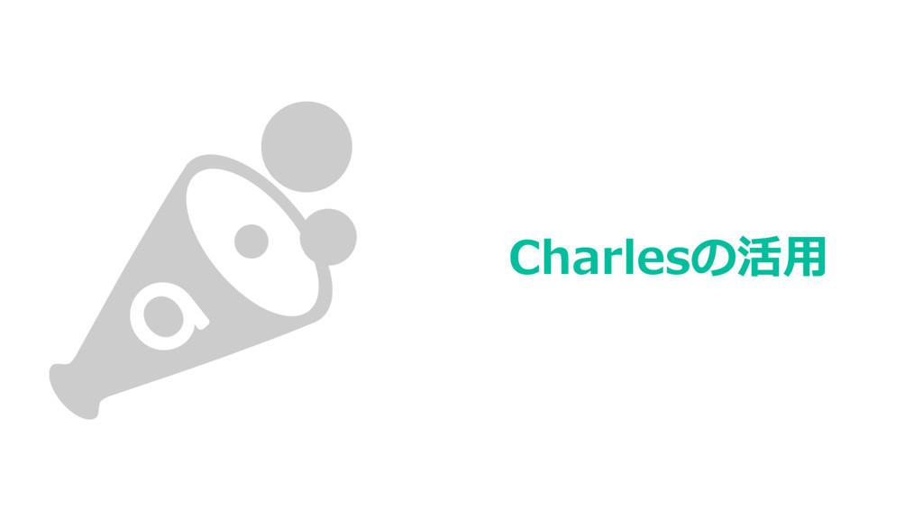 Charlesの活⽤