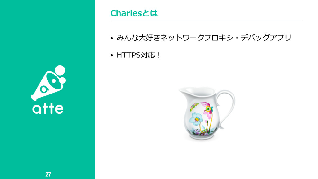 Charlesとは 27 • みんな⼤好きネットワークプロキシ・デバッグアプリ • HTTPS...