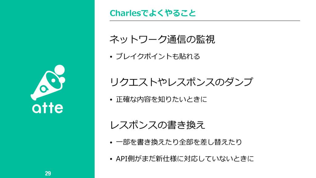 Charlesでよくやること 29 ネットワーク通信の監視 • ブレイクポイントも貼れる リク...