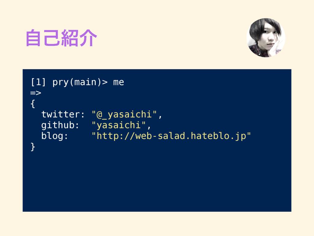 """ࣗݾհ [1] pry(main)> me => { twitter: """"@_yasaich..."""