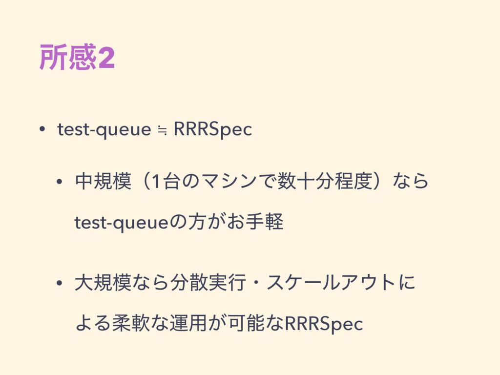 ॴײ2 • test-queue ≒ RRRSpec • தنʢ1ͷϚγϯͰेఔʣͳ...