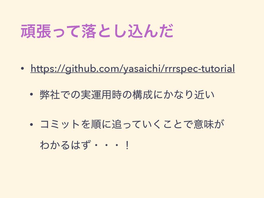 ؤுͬͯམͱ͠ࠐΜͩ • https://github.com/yasaichi/rrrspe...