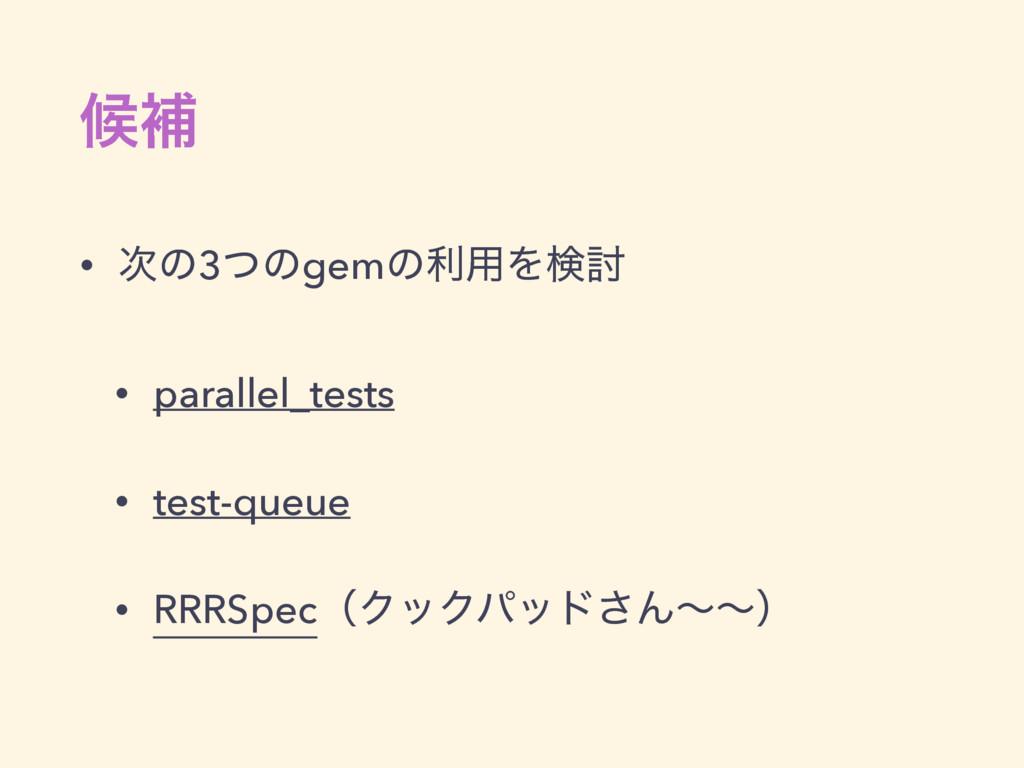 ީิ • ͷ3ͭͷgemͷར༻Λݕ౼ • parallel_tests • test-que...