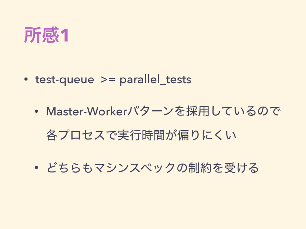 ॴײ1 • test-queue >= parallel_tests • Master-Wor...