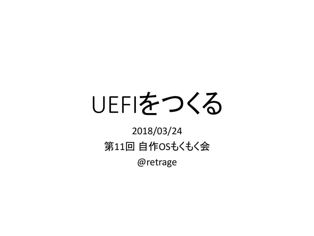UEFIをつくる 2018/03/24 第11回 自作OSもくもく会 @retrage