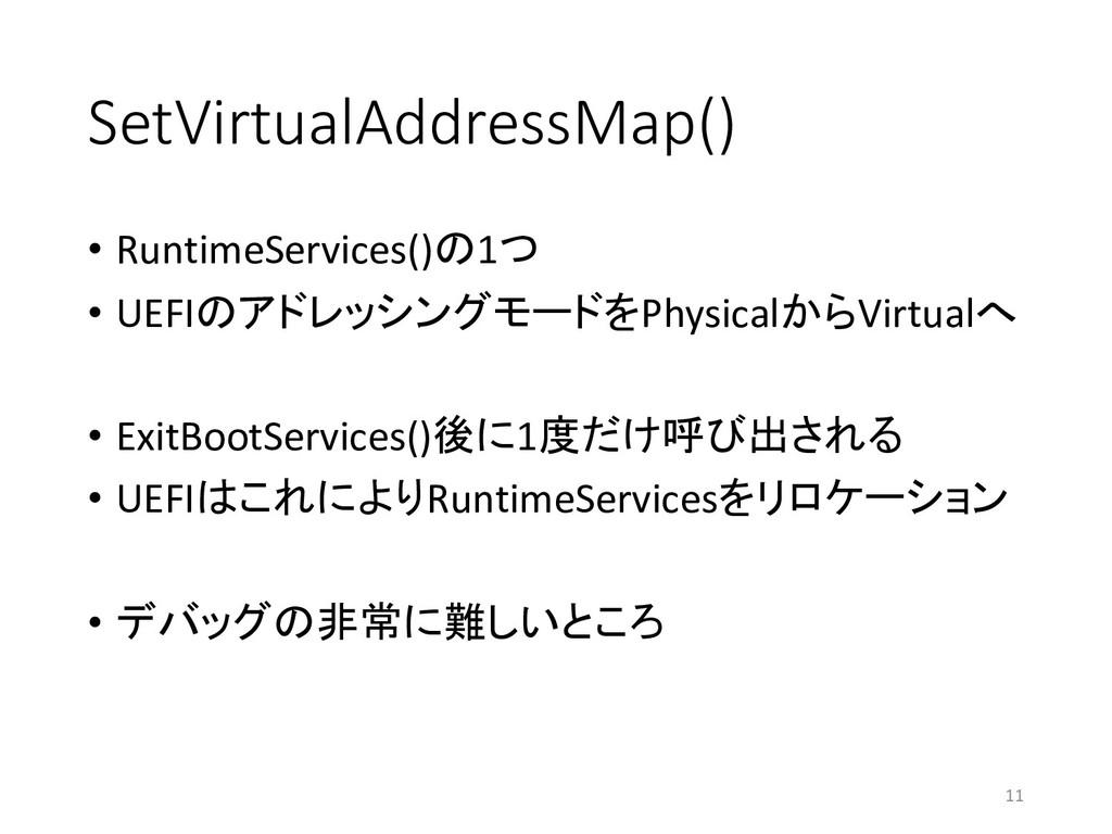 SetVirtualAddressMap() • RuntimeServices()の1つ •...