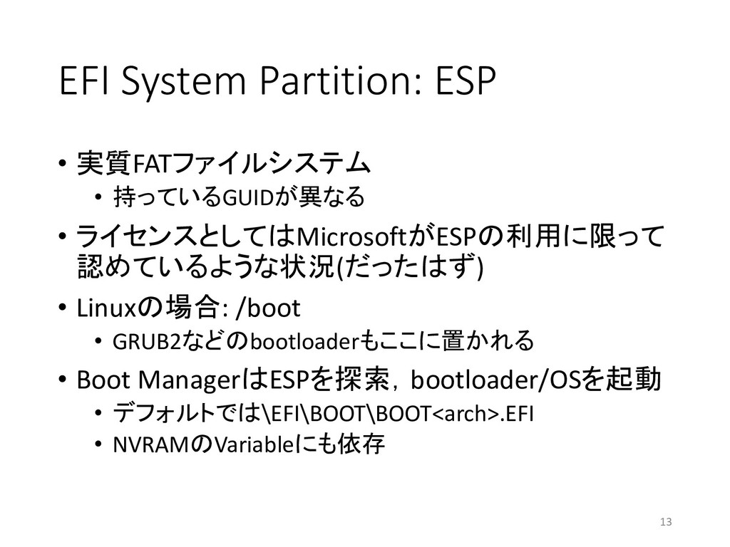 EFI System Partition: ESP • 実質FATファイルシステム • 持って...