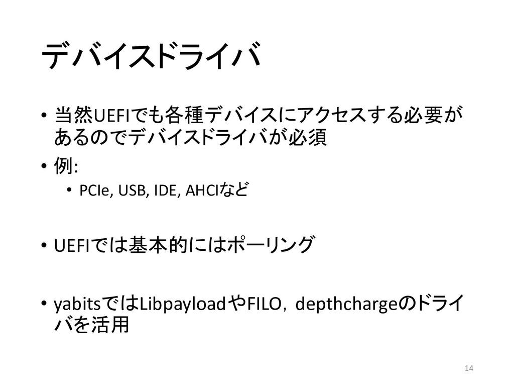 デバイスドライバ • 当然UEFIでも各種デバイスにアクセスする必要が あるのでデバイスドライ...
