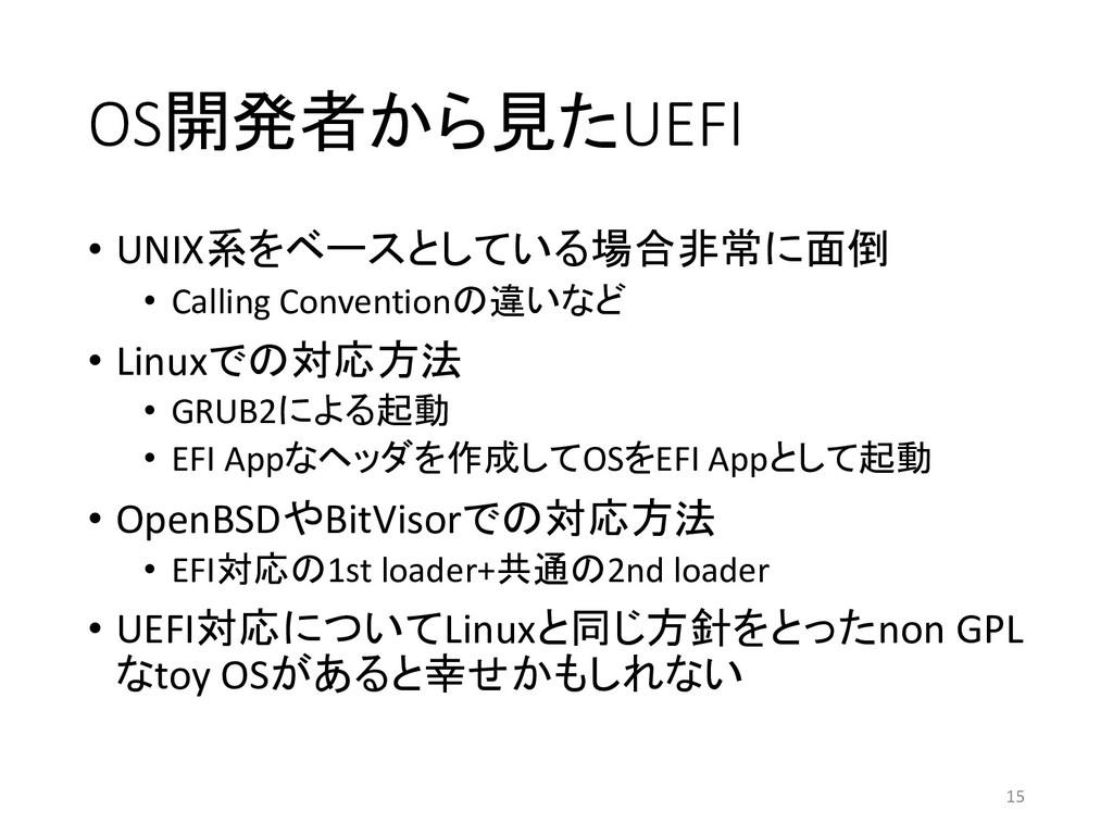 OS開発者から見たUEFI • UNIX系をベースとしている場合非常に面倒 • Calling...