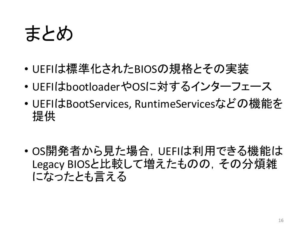 まとめ • UEFIは標準化されたBIOSの規格とその実装 • UEFIはbootloader...