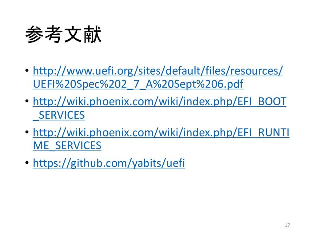 参考文献 • http://www.uefi.org/sites/default/files/...