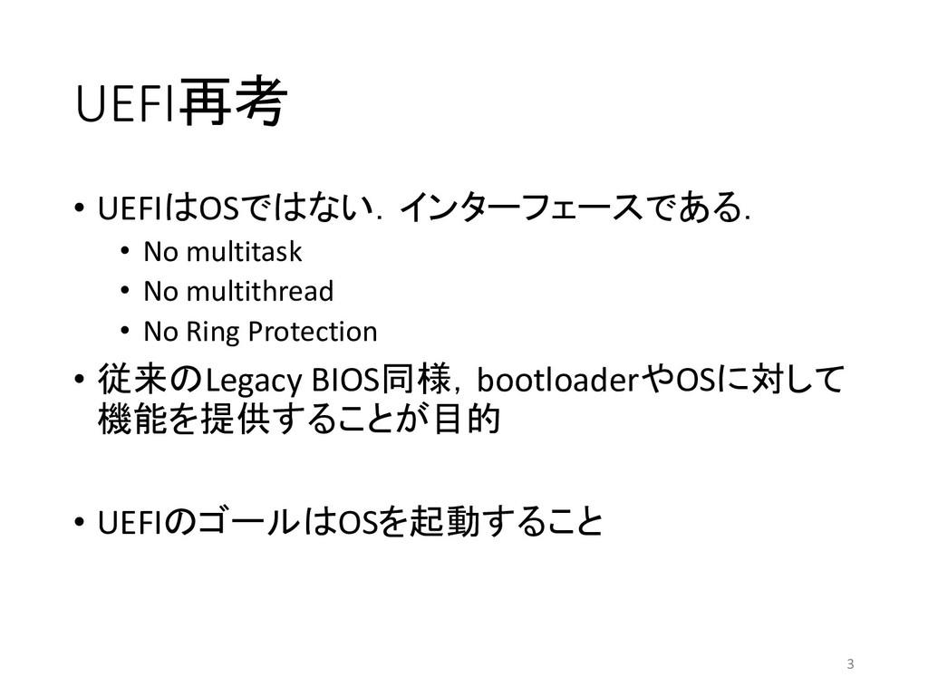 UEFI再考 • UEFIはOSではない.インターフェースである. • No multitas...