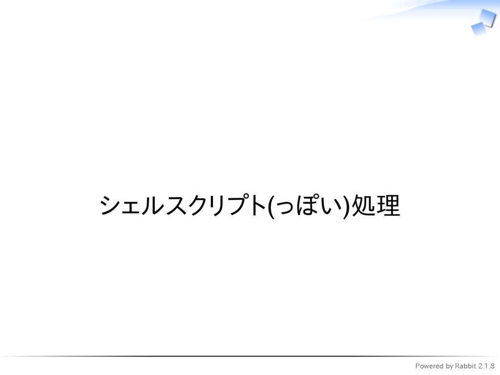 Powered by Rabbit 2.1.8   シェルスクリプト(っぽい)処理