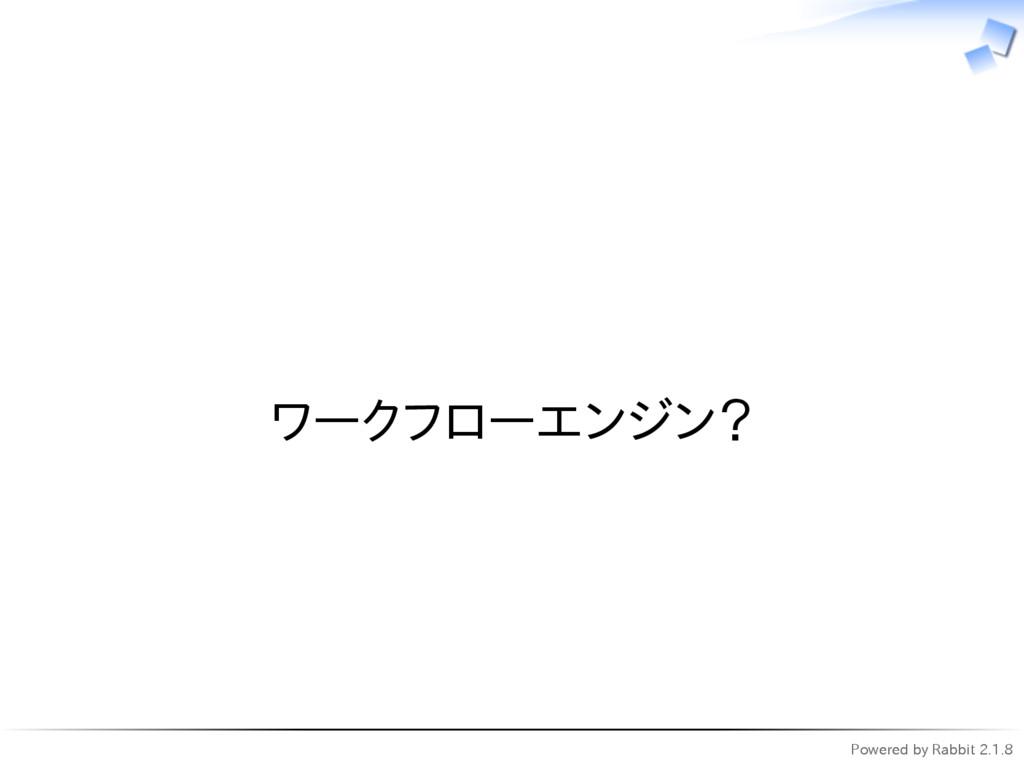 Powered by Rabbit 2.1.8   ワークフローエンジン?