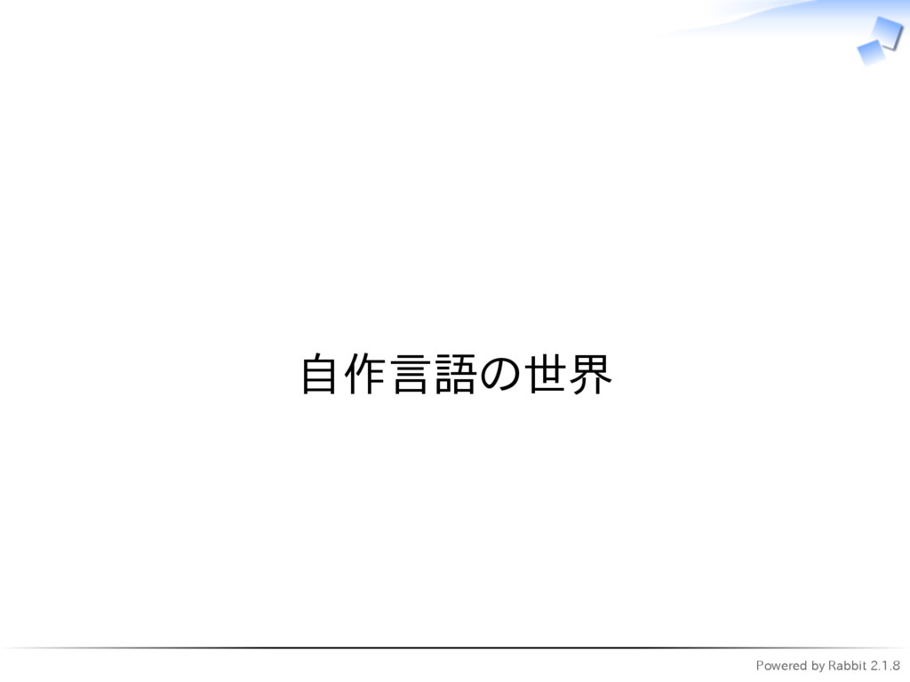 Powered by Rabbit 2.1.8   自作言語の世界